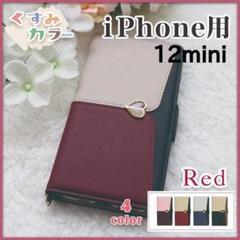 "Thumbnail of ""iPhone 12 mini 手帳型 スマホカバー レッド赤くすみ /475"""