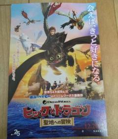 "Thumbnail of ""映画「ヒックとドラゴン 聖地への冒険」試写会ペア招待状"""