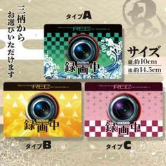"""Thumbnail of """"鬼滅の刃風 ドライブレコーダー ステッカー 3色 ドラレコ meST123"""""""