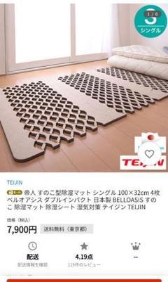 "Thumbnail of ""【新品未使用】帝人 すのこ型 除湿マット シングル 100×32cm(×4枚)"""