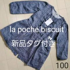 """Thumbnail of """"新品タグ付き la poche biscuit シャツワンピース リボン 100"""""""