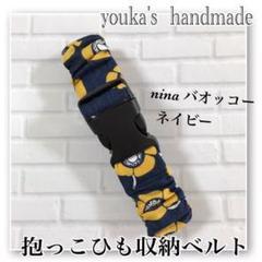 "Thumbnail of ""【追跡あり発送】nina バオッコー ネイビー ☆ ワイド幅 抱っこ紐 バンド"""