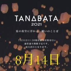 "Thumbnail of ""〖七夕スカイランタン祭り 2021〗大人2名ペアチケット"""