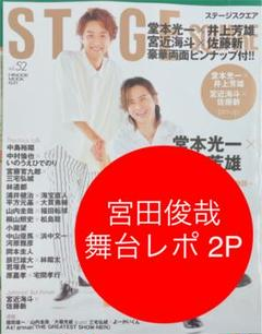"""Thumbnail of """"【切り抜き】STAGESQUARE vol.52 宮田俊哉 舞台レポ"""""""