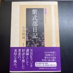 """Thumbnail of """"紫式部日記"""""""