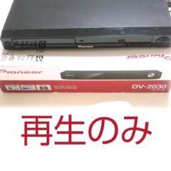 "Thumbnail of ""Pioneer DV-2030"""