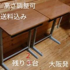 "Thumbnail of ""①送料込み 学校の机1台(残り3台)"""
