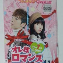 "Thumbnail of ""オレ様ロマンス"""