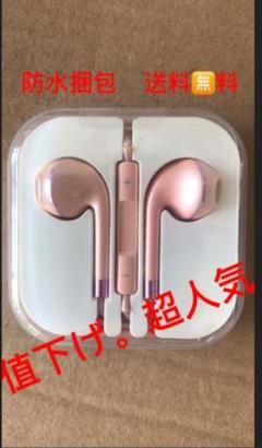 """Thumbnail of """"イヤホン iphone6 イヤフォン 新品 ピンク"""""""