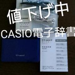 "Thumbnail of ""【再値下げ中】CASIOEx-word DATAPLUS7 XD-N6000BU"""