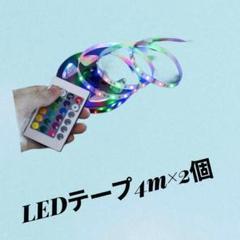 "Thumbnail of ""LEDテープライト4m2個セット USB イルミネーション 店内照明 間接照明"""