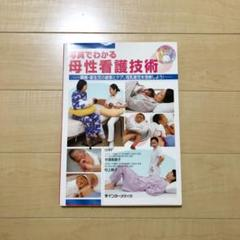 """Thumbnail of """"写真でわかる母性看護技術"""""""