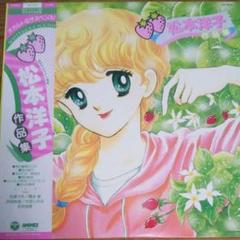 "Thumbnail of ""講談社「なかよし」掲載 「松本洋子 作品集」イメージ アルバム LP レコード"""