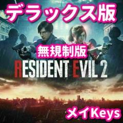 """Thumbnail of """"★STEAM★ Resident Evil 2 Deluxe Edition"""""""