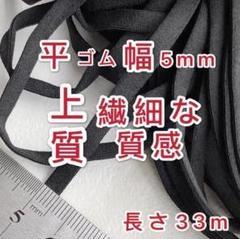 """Thumbnail of """"黑マスクゴム幅5mm 平タイプ 33m マスク専用ゴム紐 柔らかい耳痛くない"""""""