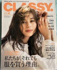 """Thumbnail of """"クラッシィ CLASSY 6月号 最新号"""""""