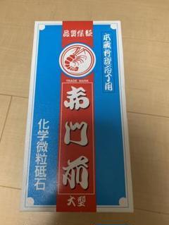 "Thumbnail of ""未使用品 赤エビ印 化学微粒砥石 大型"""