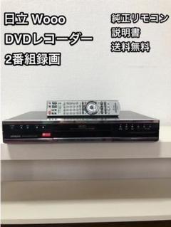 "Thumbnail of ""ジャンク品HITACHI Wooo W DV-DH500W"""