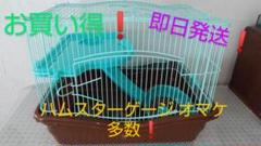 """Thumbnail of """"ハムスターゲージ オマケセット❗送料込み❗"""""""