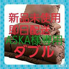 """Thumbnail of """"『お得な枕2つ付き』ダブルサイズ掛布団、敷布団5点セット"""""""