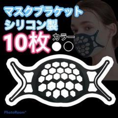 """Thumbnail of """"マスクブラケット 10枚 インナー フレーム  ブラック"""""""