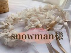 """Thumbnail of """"snowman様専用ページ"""""""