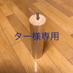 "Thumbnail of ""ベッドの足 4本"""