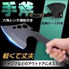 """Thumbnail of """"手斧 大工斧 万能斧 小型薪割り斧 収納ケース付き 木製グリップ"""""""
