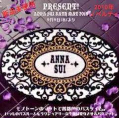 "Thumbnail of ""ANNA SUI 新品 ノベルティマット 非売品"""