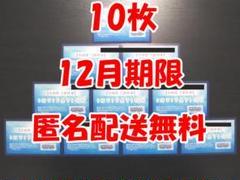 "Thumbnail of ""セントラルスポーツ 全国用 招待券10枚 12月期限 2"""