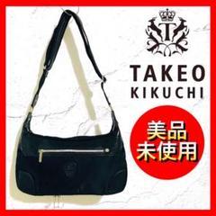 "Thumbnail of ""【TAKEO KIKUCHI】タケオキクチ 未使用品 ショルダーバック ブラック"""