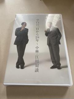 "Thumbnail of ""激レアDVD 黄桜プレゼンツ 小林・江川対談"""
