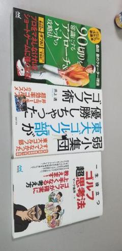"Thumbnail of ""ゴルフ 本 3冊セット"""