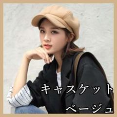 """Thumbnail of """"C【キャスケット 帽子】ベージュ レディース 韓国 コーデ md0022"""""""