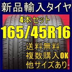 "Thumbnail of ""即購入OK【送料無料】165/45R16 16インチタイヤ 新品タイヤ輸入タイヤ"""
