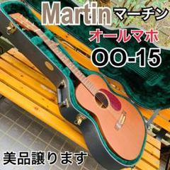 """Thumbnail of """"美品❗️マーチン Martin 00-15 オールマホ‼️アコースティックギター❗️"""""""