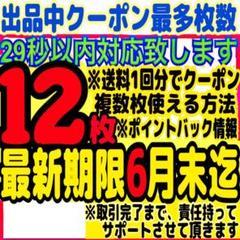 """Thumbnail of """"QVC クーポン 割引券 チケット最新6月 1000円 500円 TSV"""""""