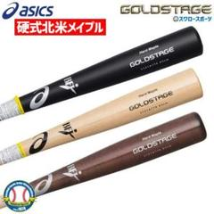 シックス ベースボール 硬式用 バット 木製 硬式木製バット ゴールドステージ