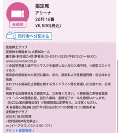 "Thumbnail of ""変態紳士クラブ 変態紳士舞踏会in大阪城ホール 連番 08/05 電子チケット"""