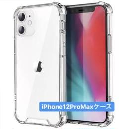 "Thumbnail of ""【24時間以内に発送!】iPhone12ProMaxケース 透明 ソフトケース"""