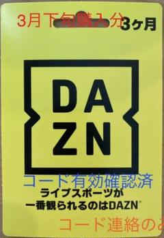 "Thumbnail of ""DAZN3ヶ月分視聴カード コードのみ"""