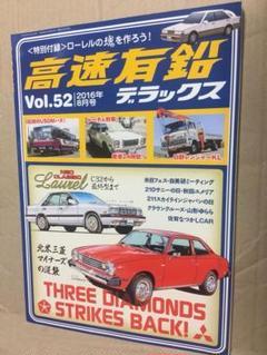 """Thumbnail of """"高速有鉛デラックス Vol.52"""""""