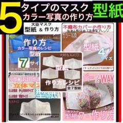 """Thumbnail of """"♦️5タイプ マスクが作れるレシピ 全21型紙大封筒 カラー写真の作り方セット"""""""