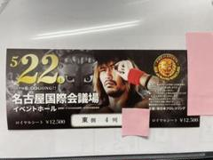 "Thumbnail of ""新日本プロレス 5/22 名古屋国際会議場"""