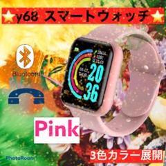 "Thumbnail of ""Y-68 ピンク 桃 スマートウォッチ フィットネス 健康"""