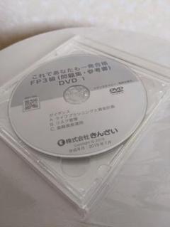 """Thumbnail of """"FP3級これであなたも一発合格DVD■きんざい■"""""""
