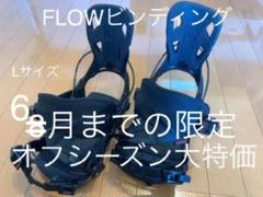 "Thumbnail of ""フロー ビンディング Flow NX2 HY Hybrid"""
