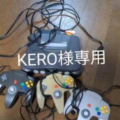 "Thumbnail of ""【KERO様専用】ニンテンドー64 本体"""