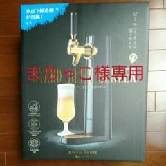"Thumbnail of ""【新品未使用】超音波式スタンドビールサーバー"""