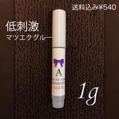 "Thumbnail of ""まつ毛エクステグルー1g低刺激"""